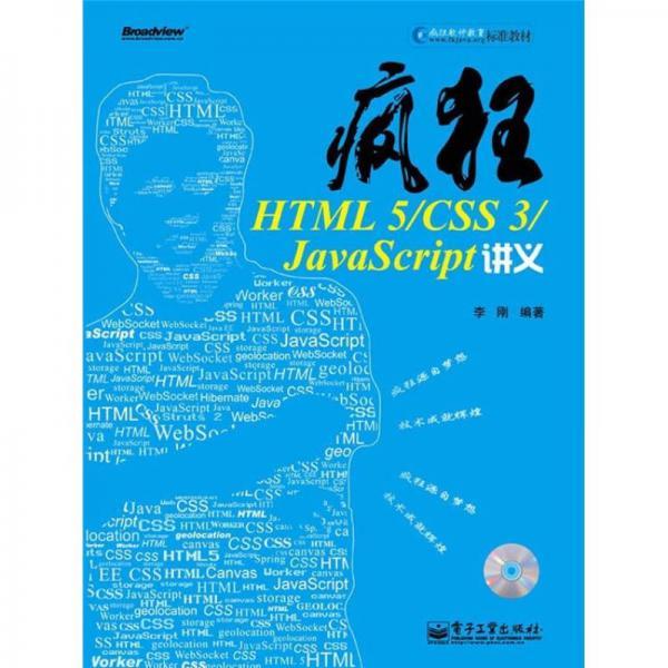 ����HTML 5/CSS 3/JavaScript璁蹭�