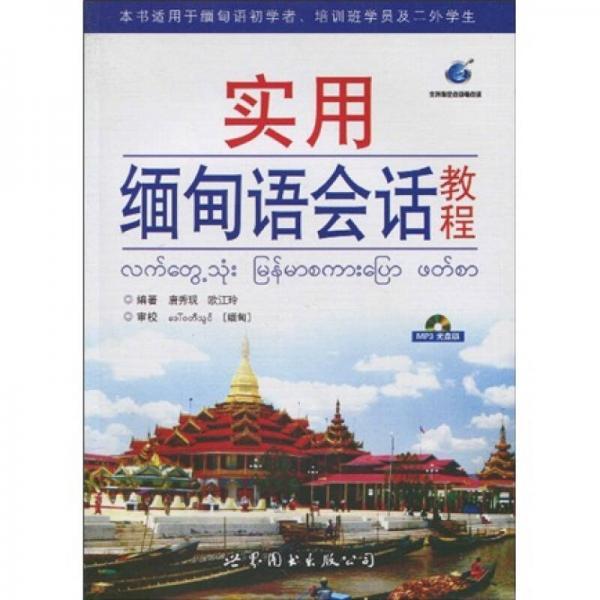 实用缅甸语会话教程
