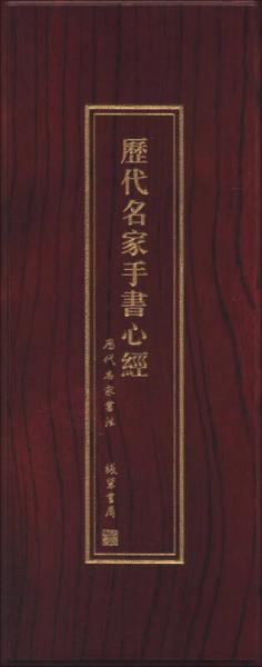 《历代名家手书心经》(经折装)