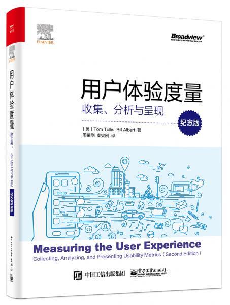 用户体验度量:收集、分析与呈现(纪念版)
