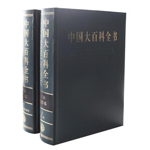 中国大百科全书(第二版精粹本)
