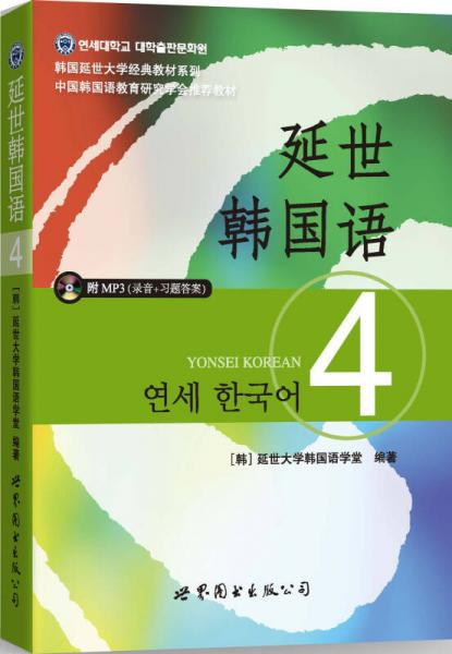 Yonsei Korean 4
