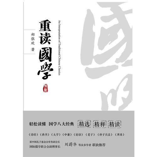 "Re-reading Chinese Studies (Let you easily understand the eight classics of Chinese Studies, ""Book of Songs"", ""Book of Classics"", ""University"", ""The Golden Mean"", ""The Analects"", ""Lao Zi"", ""Sun Zi's Art of War"", ""Zhou Yi"")"