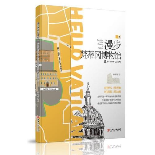 艺术之旅微笔记系列:漫步梵蒂冈博物馆