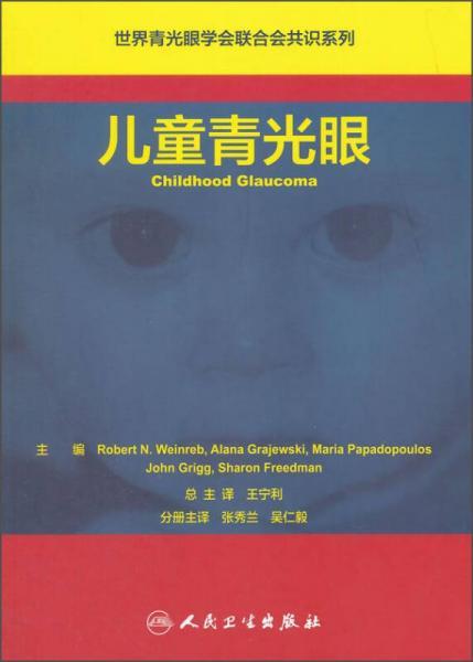 世界青光眼学会联合会共识系列:儿童青光眼(翻译版)