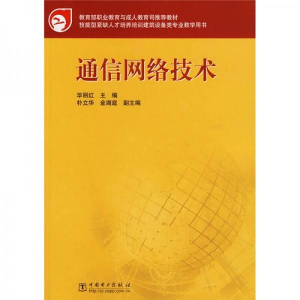 教育部职业教育与成人教育司推荐教材:通信网络技术