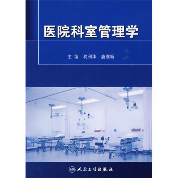 医院科室管理学