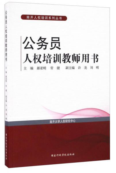 公务员人权培训教师用书/南开人权培训系列丛书