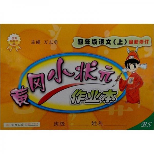 黄冈小状元作业本:四年级语文(上)(最新修订)