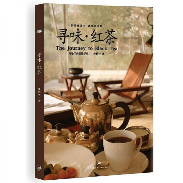 寻味·红茶