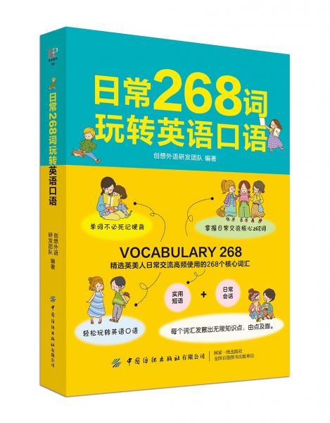 日常268词玩转英语口语