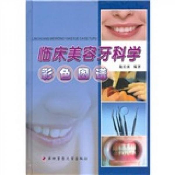 临床美容牙科学彩色图谱
