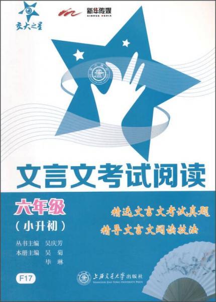 交大之星·文言文考试阅读:六年级(小升初)