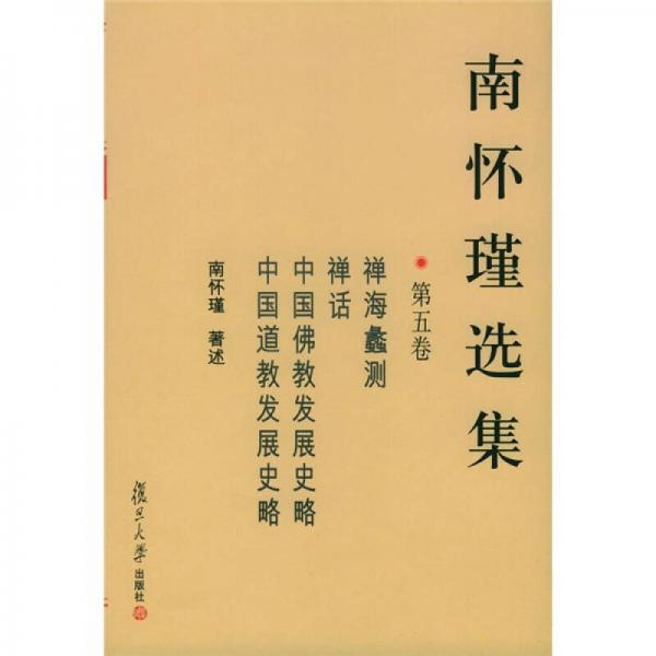 Selected Works of Nan Huaijin (Volume 5)