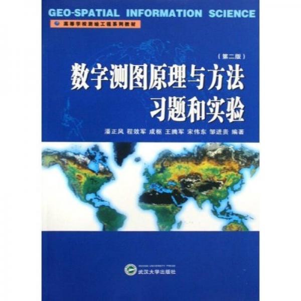 数字测图原理与方法习题和实验(第2版)