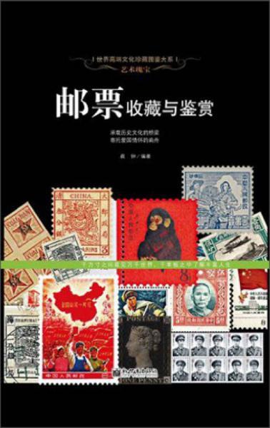 世界高端文化珍藏图鉴大系·艺术瑰宝:邮票收藏与鉴赏