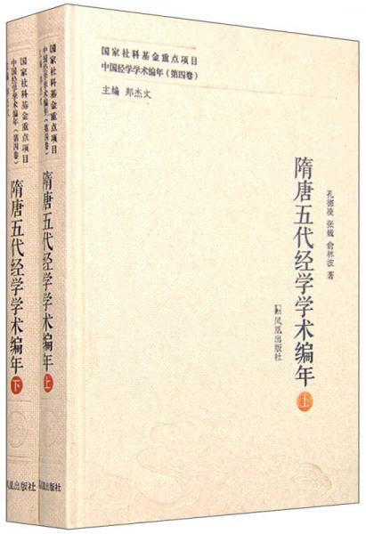Sui, Tang and Five Dynasties Classics of Chronicles (Chinese Classics of Chronicles, Volume 4) (2 volumes)