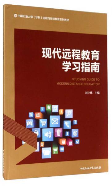 现代远程教育学习指南/中国石油大学(华东)远程与继续教育系列教材