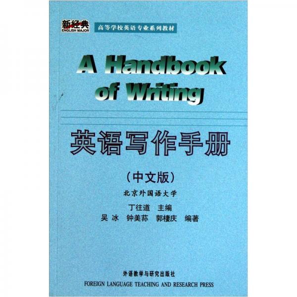 英语写作手册(中文版)