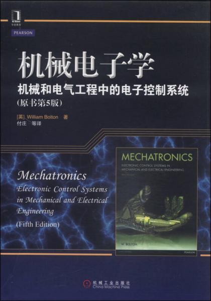 机械电子学:机械和电子工程中的电子控制系统(原书第5版)