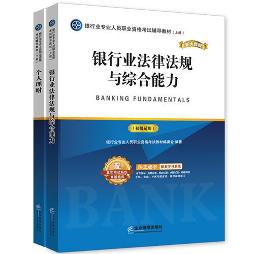 Teaching materials for professional qualification examinations of banking professionals (Volume 1 and 2)