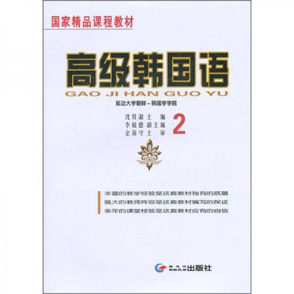 高级韩国语2