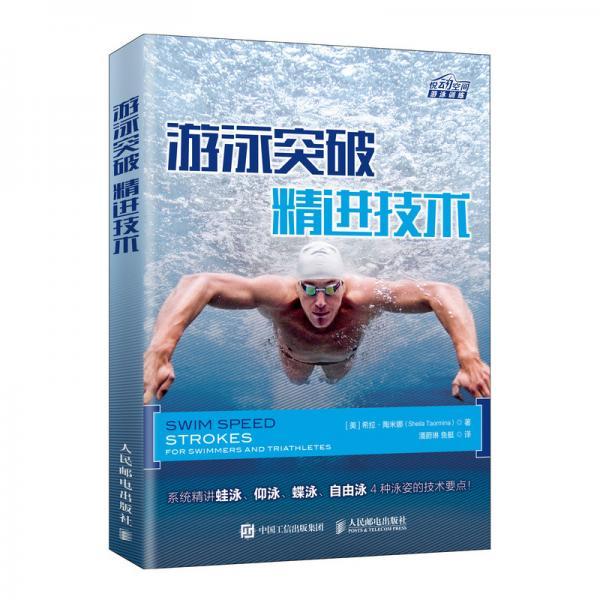 Swimming breakthrough technology