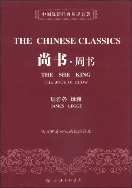 中国汉籍经典英译名着:尚书·周书