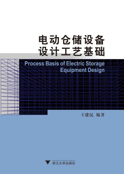 电动仓储设备设计工艺基础
