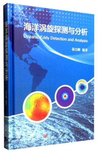 海洋涡旋探测与分析