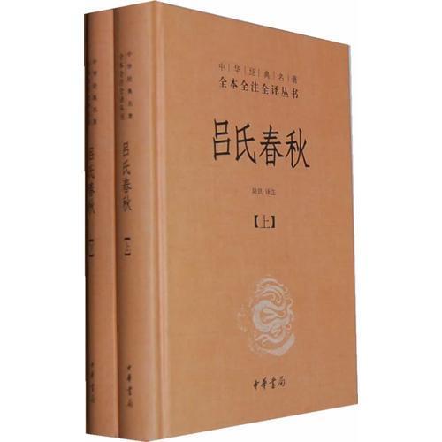 吕氏春秋(精)上下册--中华经典名着全本全注全译丛书
