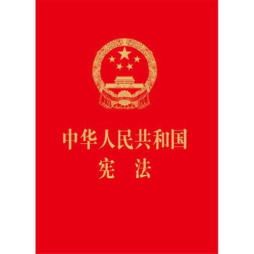 中华人民共和国宪法(64开,烫金版)