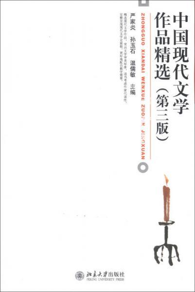 中国现代文学作品精�。ǖ�3版)