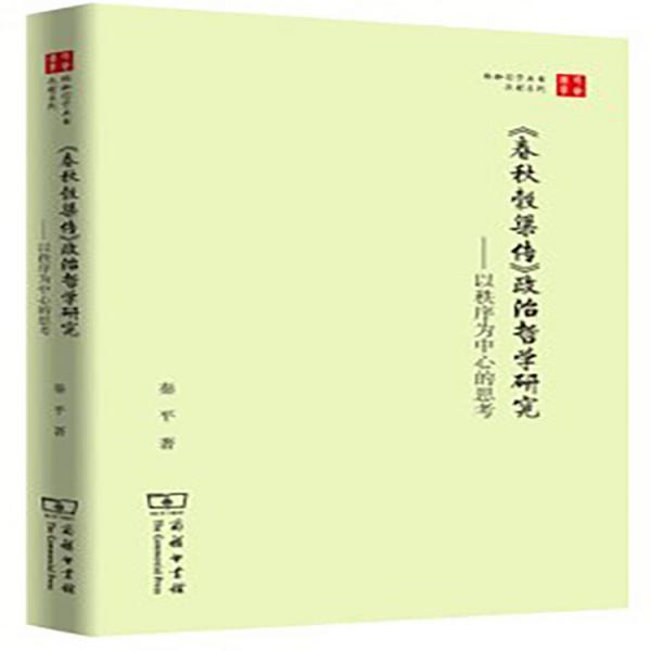 珞珈国学丛书·春秋谷梁传政治哲学研究:以秩序为中心的思考