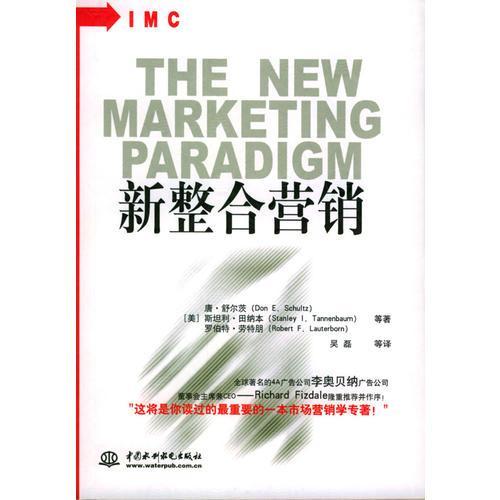新整合营销