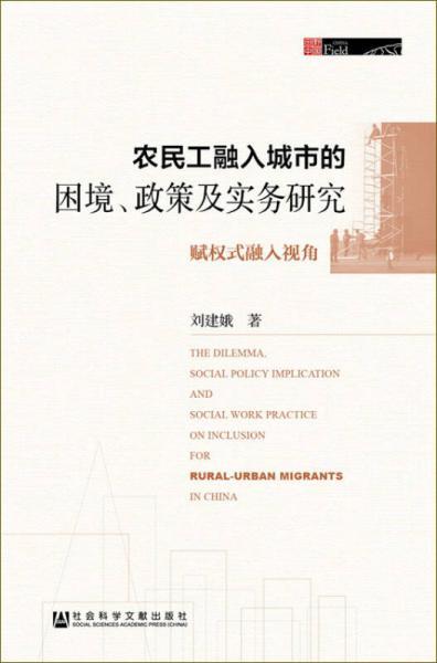 农民工融入城市的困境、政策及实务研究