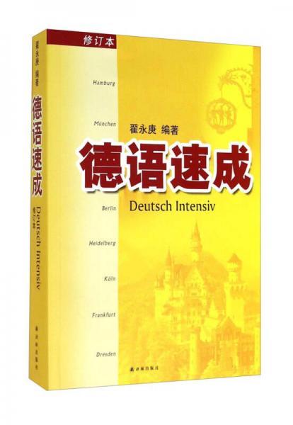德语速成(修订本)