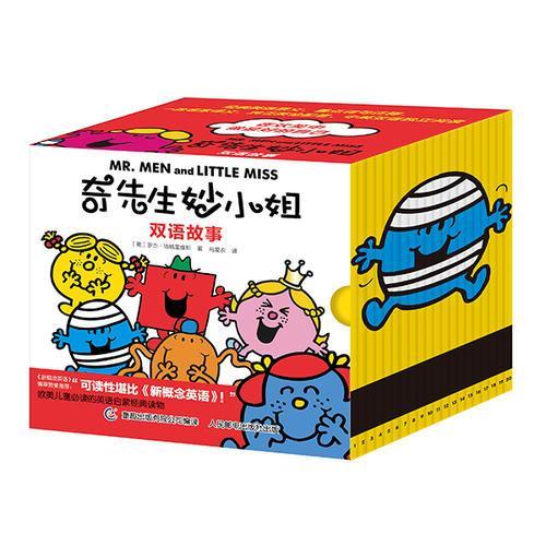 奇先生妙小姐·双语故事(全20册)