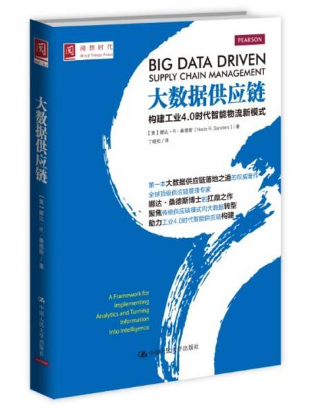 Big data supply chain