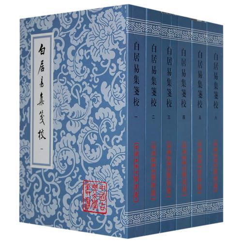 白居易集笺校(全六册)