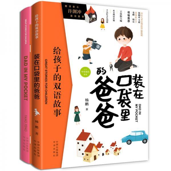 给孩子的双语故事:装在口袋里的爸爸(中英双语)