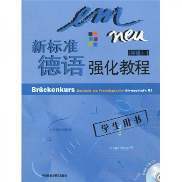 新标准德语强化教程