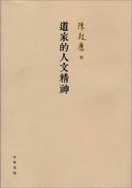 Humanistic spirit of Taoism