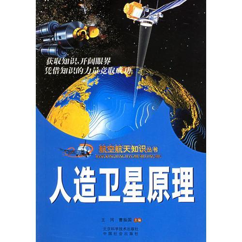 航空航天知识丛书(全24册)