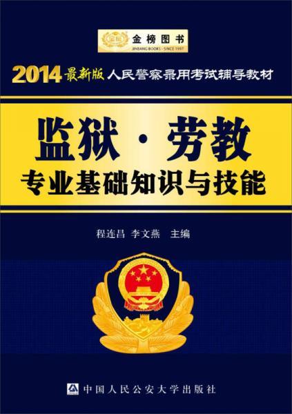 金榜图书·2014最新版人民警察录用考试辅导教材:监狱·劳教专业基础知识与技能