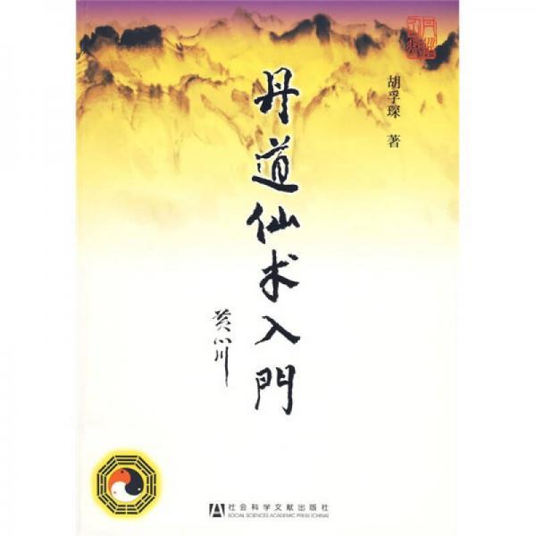 Introduction to Dan Dao