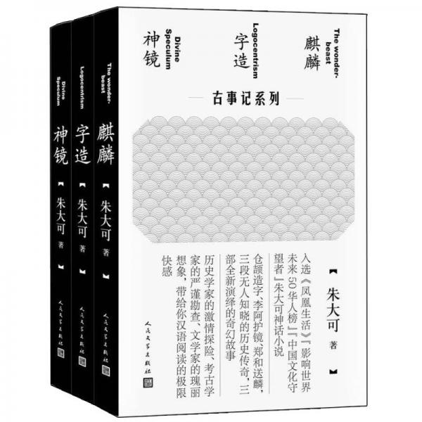 朱大可古事记系列套装(麒麟+字造+神镜 共3册)