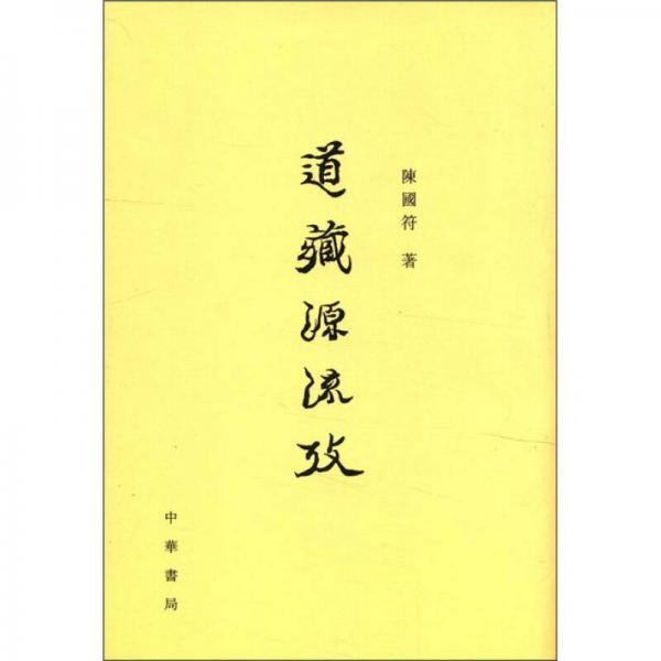 Textual Research on Dao Zangyuan