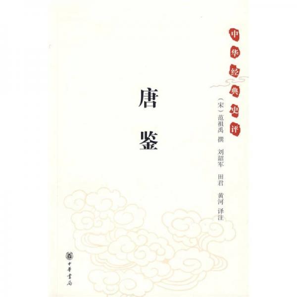 Tang Jian