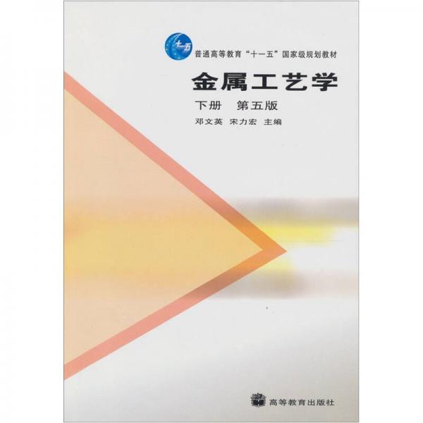 金属工艺学(下册)(第5版)